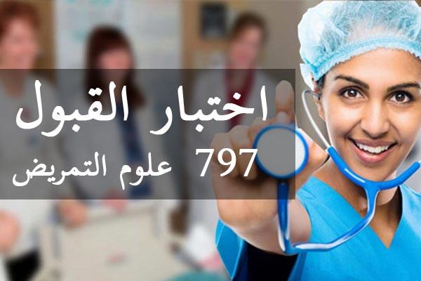 http://orientini.com/uploads/797_infirmieres_test_psycothechnique.jpg