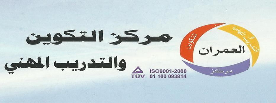 http://orientini.com/uploads/CFAP_Omran_tunisie_2018.jpg