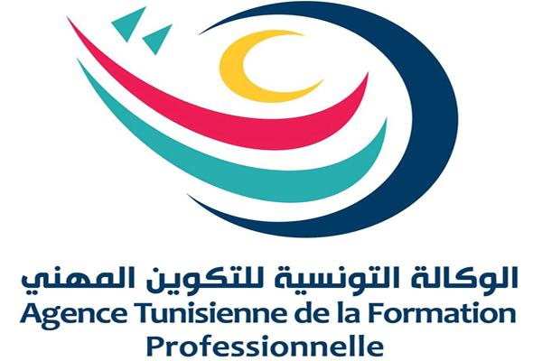 إعلام من الوكالة التونسية للتكوين المهني