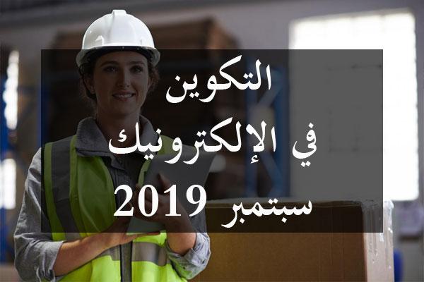 http://orientini.com/uploads/Orientini.com_CSFE_Sakiet_Ezzit_Sfax_2019.jpg