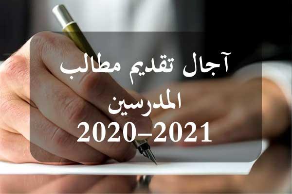 http://orientini.com/uploads/Orientini.com_Calendrier_formulaires_demande_enseignants_mesrs_2020.jpg