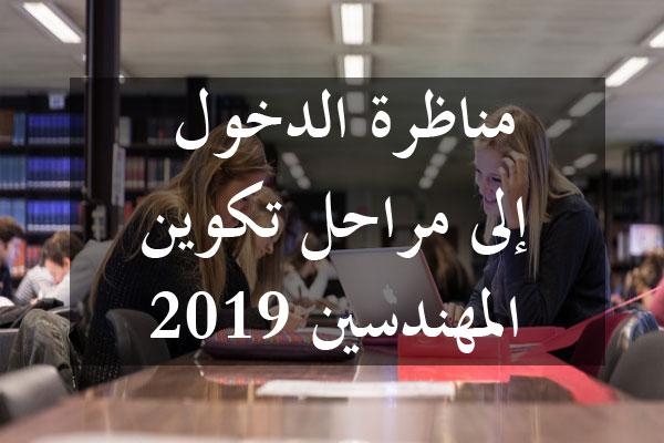 http://orientini.com/uploads/Orientini.com_Concours_Ingenieur_INSAT_2019.jpg