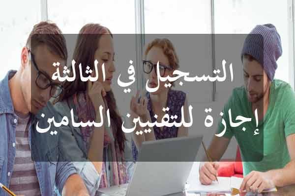 http://orientini.com/uploads/Orientini.com_Concours_Techniciens_Sup_Manar_2019_2020.jpg