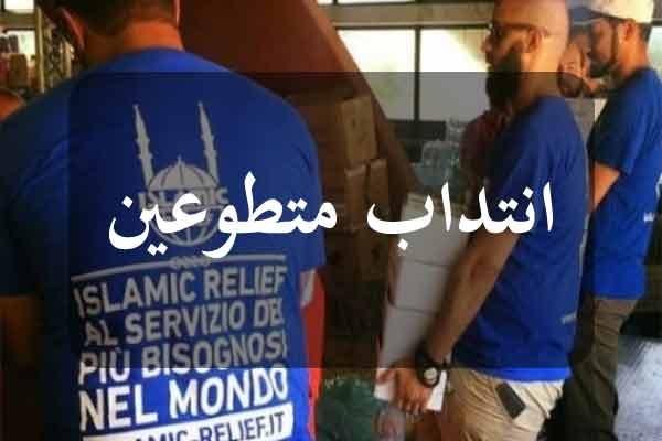 http://orientini.com/uploads/Orientini.com_Islamic_Relief_Tunisia_2019.jpg