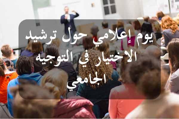 http://orientini.com/uploads/Orientini.com_Journee_d_orientation_universitaire_univ_gabes_2020.jpg