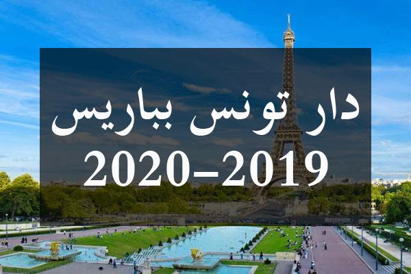 http://orientini.com/uploads/Orientini.com_Maison_de_la_Tunisie_a_Paris_2019.png
