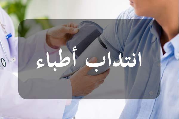درس عالم العمل في المملكة العربية السعودية