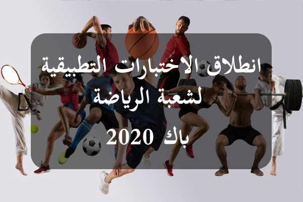 http://orientini.com/uploads/Orientini.com_TP_Bac_Sport_2020.jpg