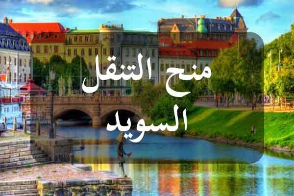 http://orientini.com/uploads/Orientini.com_Universite_Uppsala_Suede_2020.jpg