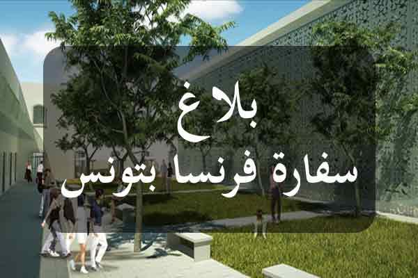 http://orientini.com/uploads/Orientini.com_ambassade_france_tunisie_2020.jpg