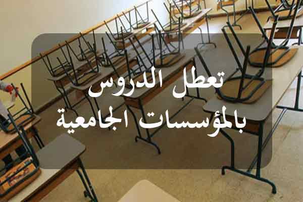 http://orientini.com/uploads/Orientini.com_arret_cours_etudiants_tunis_nabeul_2019.jpg