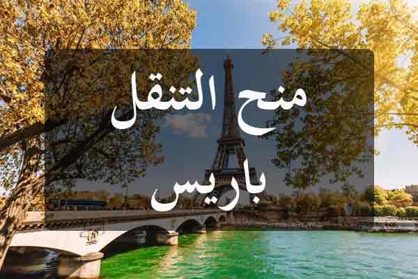 http://orientini.com/uploads/Orientini.com_bourse_EPHE_Paris_2019.jpg