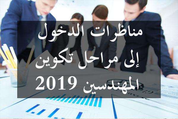 http://orientini.com/uploads/Orientini.com_calendier_concours_ingenieur_2019.jpg
