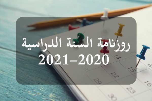 http://orientini.com/uploads/Orientini.com_calendrier_annee_scolaire_2020-2021..jpg
