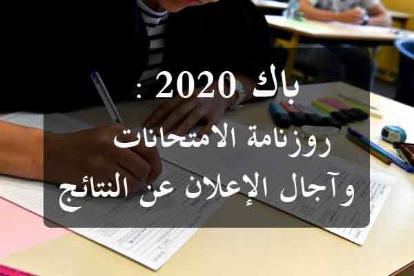 http://orientini.com/uploads/Orientini.com_calendrier_bac_2020.jpg