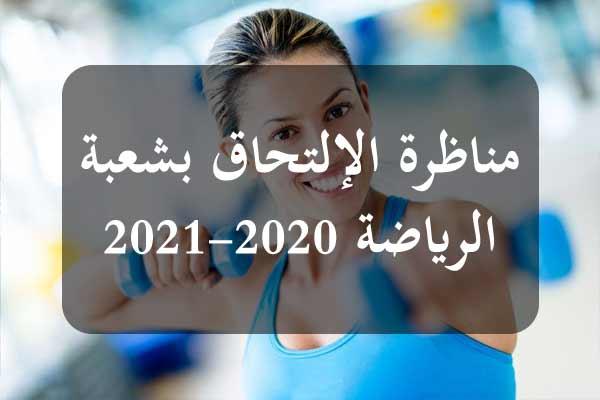http://orientini.com/uploads/Orientini.com_candidature_concours_section_sport_2020.jpg