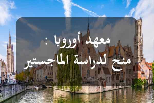http://orientini.com/uploads/Orientini.com_college_europe_2020-2021.jpg