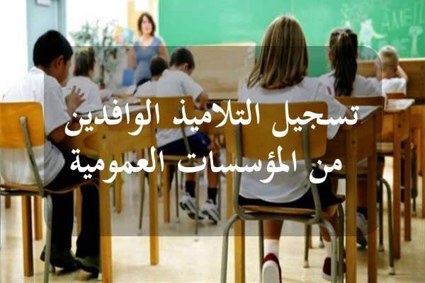 http://orientini.com/uploads/Orientini.com_college_prive_inscription_2020.jpg