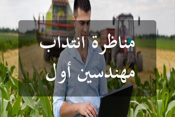 http://orientini.com/uploads/Orientini.com_concours_ministere_agriculture_2019.jpg