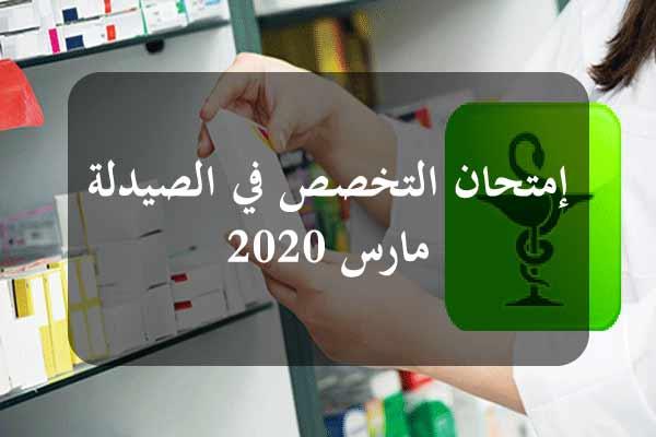 http://orientini.com/uploads/Orientini.com_concours_specialite_-pharmacie_2020.jpg