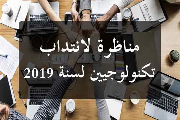 http://orientini.com/uploads/Orientini.com_concours_technologues_2019.jpg