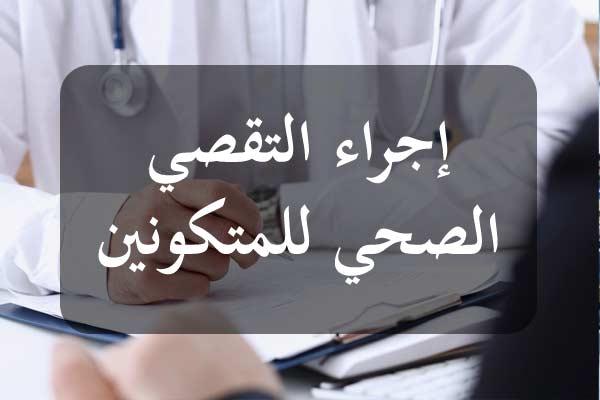 http://orientini.com/uploads/Orientini.com_consult_medicale_mfpe_2020.jpg