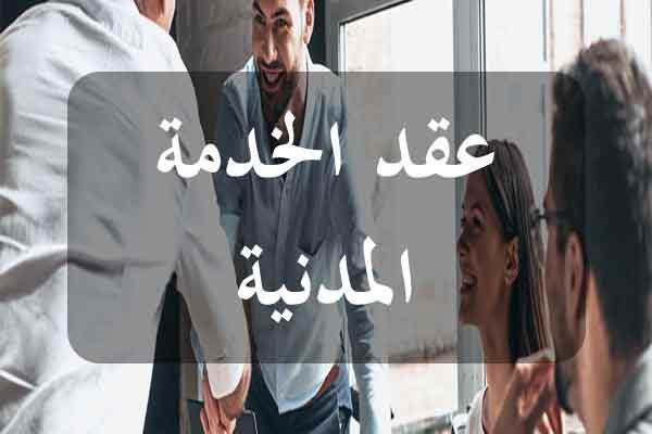 http://orientini.com/uploads/Orientini.com_contrat_Service_Civil_2019.jpg