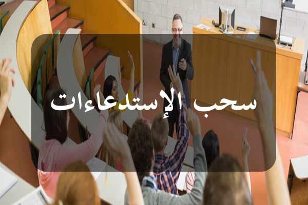 http://orientini.com/uploads/Orientini.com_convocation_concours_agregation_2020.jpg