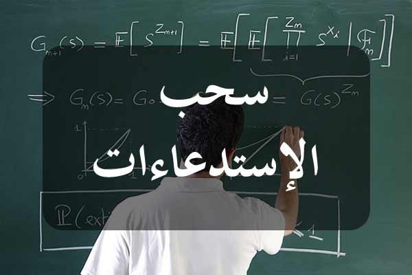 http://orientini.com/uploads/Orientini.com_convocation_concours_agregation_math_2020.jpg