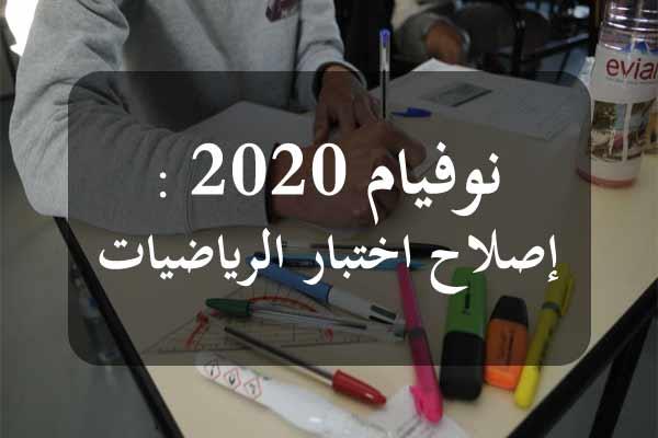 http://orientini.com/uploads/Orientini.com_correction_9eme_annee_2020.jpg