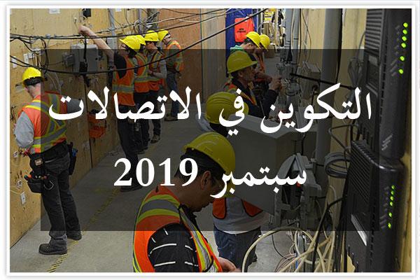 http://orientini.com/uploads/Orientini.com_csfc_citee_ElKhadhra_septembre_2019.jpg