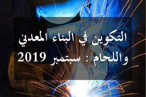http://orientini.com/uploads/Orientini.com_csfcms_Medenine_septembre_2019.jpg