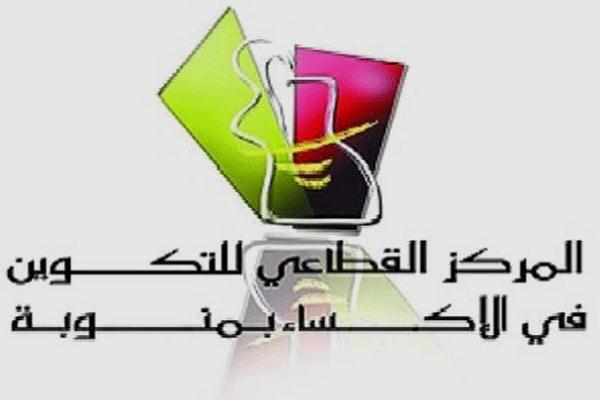 المركز القطاعي للتكوين في الإكساء بمنوبة : فتح باب الترشح لدورة فيفري 2019