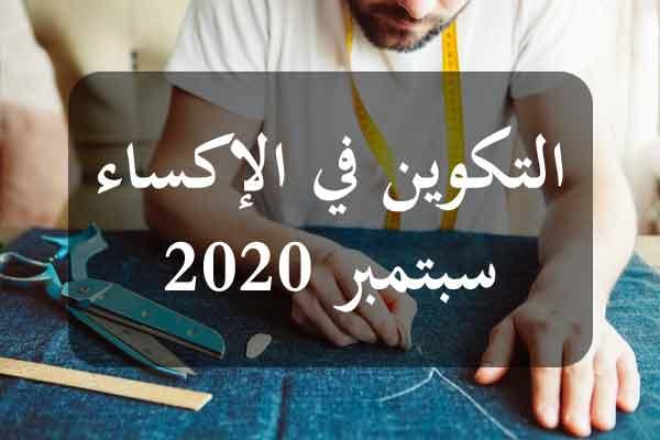 http://orientini.com/uploads/Orientini.com_csfh_tunis_2020.jpg