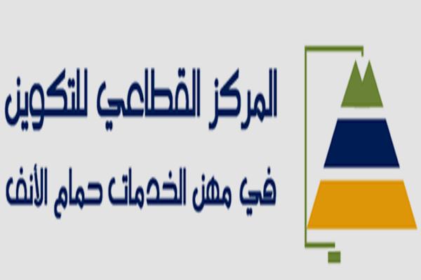 المركز القطاعي للتكوين في مهن الخدمات بحمام الأنف : انطلاق التسجيل بدورة فيفري 2019