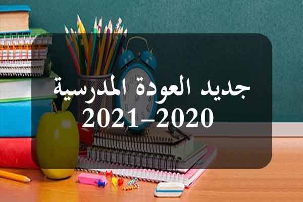 http://orientini.com/uploads/Orientini.com_decision_rentree_scolaire_2020.jpg