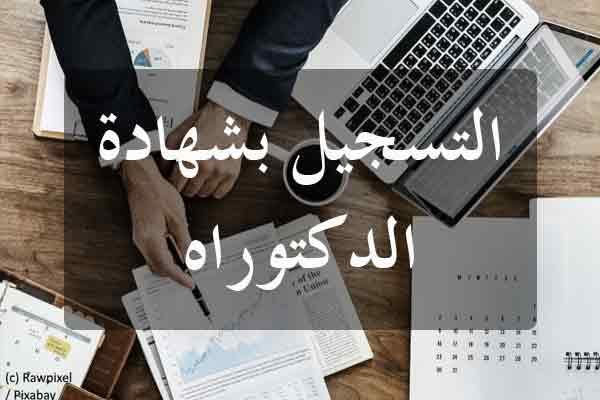 http://orientini.com/uploads/Orientini.com_doct_isg_sousse_2019.jpg