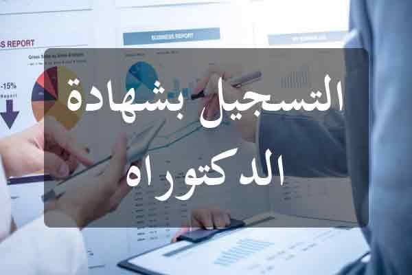 http://orientini.com/uploads/Orientini.com_doctorat_FSES_2019.jpg