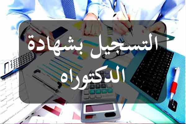 http://orientini.com/uploads/Orientini.com_doctorat_fseg_nabeul_2019.jpg