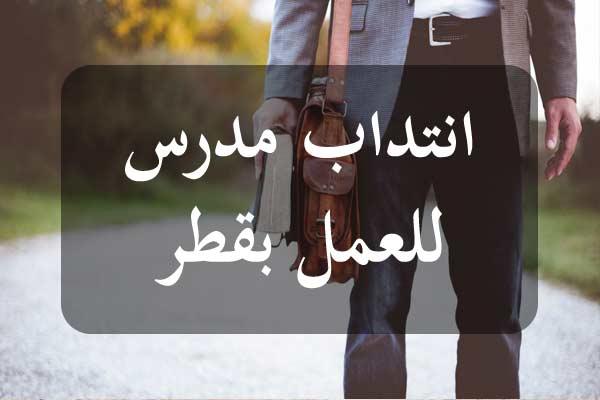 http://orientini.com/uploads/Orientini.com_enseignant_qatar_2020.jpg