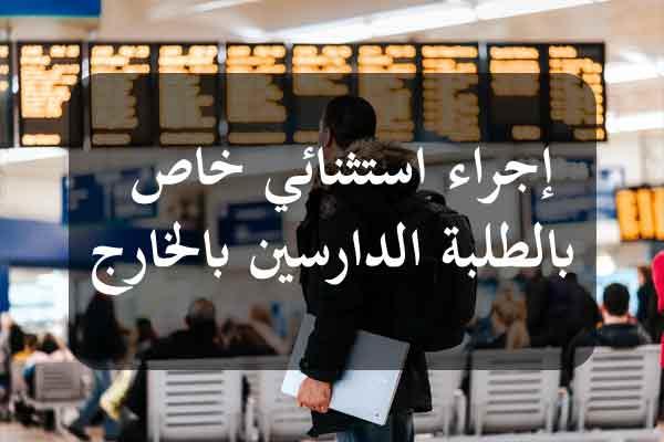 http://orientini.com/uploads/Orientini.com_etudiants_tunisiens_a_l_etranger_2020.jpg