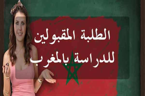 http://orientini.com/uploads/Orientini.com_etudier_au_maroc_2019.jpg