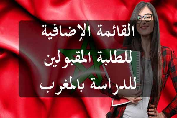 http://orientini.com/uploads/Orientini.com_etudier_au_maroc_tunisie_2019.jpg