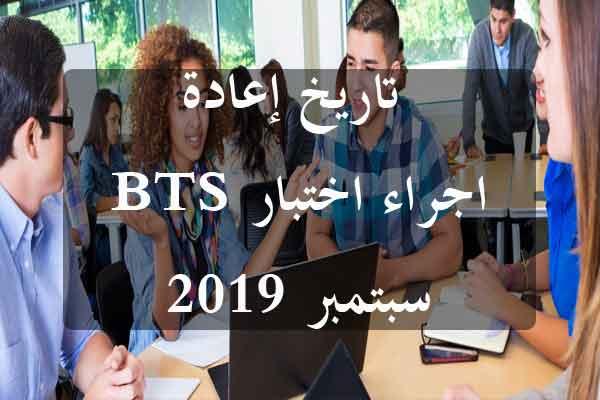 http://orientini.com/uploads/Orientini.com_examen_bts_2019.jpg