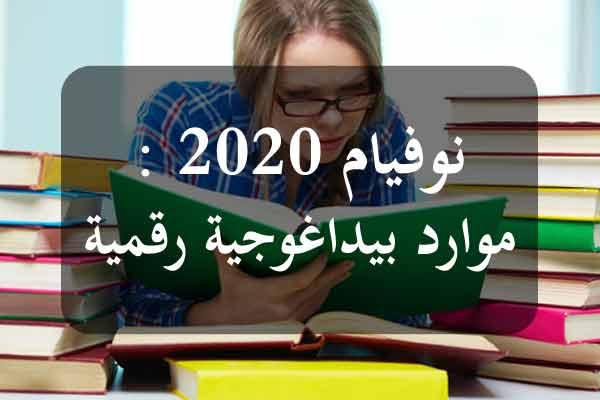 http://orientini.com/uploads/Orientini.com_examen_revision_neuvieme_juin_2020.jpg