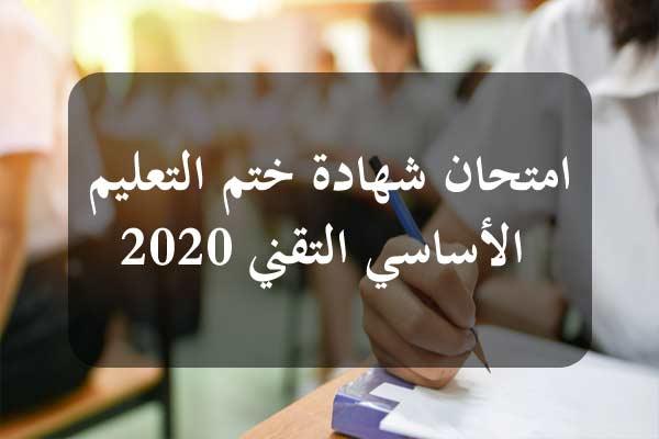 http://orientini.com/uploads/Orientini.com_examens_9eme_tech_2020.jpg