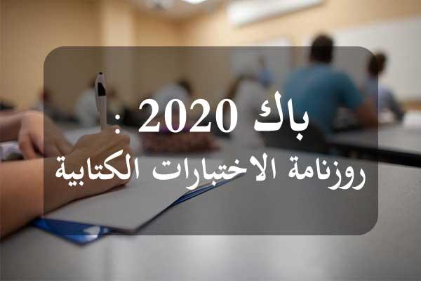 Actualites Bac 2018 Orientation Tunisie