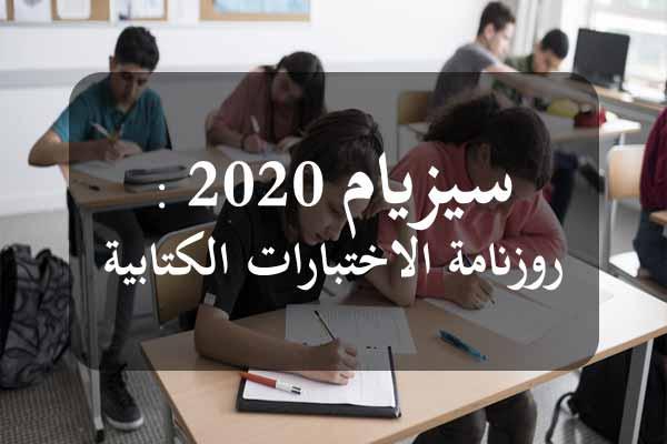 http://orientini.com/uploads/Orientini.com_examens_sixieme_annee_2019-2020.jpg