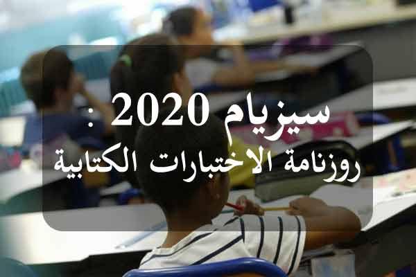 http://orientini.com/uploads/Orientini.com_examens_sixieme_annee_2020.jpg