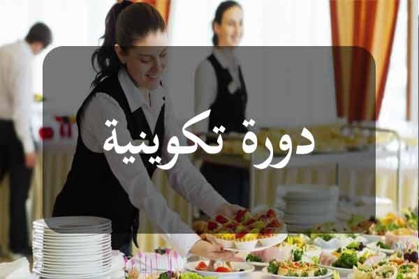 http://orientini.com/uploads/Orientini.com_formation_gastronomie_hotellerie_2020.jpg